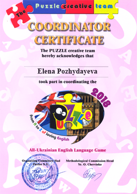 All-Ukrainian English Lenguage Game